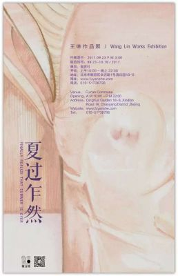 FINALLY REALIZE THAT SUMMER IS OVER - WANG LIN WORKS EXHIBITION (solo) @ARTLINKART, exhibition poster