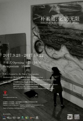 SOBIN PARK:IN PURSUIT OF THE LUCKY DRAGON (solo) @ARTLINKART, exhibition poster