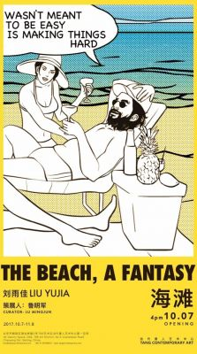 THE BEACH, A FANTASY - A LIU YUJIA SOLO EXHIBITION (solo) @ARTLINKART, exhibition poster