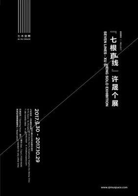 SEVEN LINES - XU SHENG SOLO EXHIBITION (solo) @ARTLINKART, exhibition poster