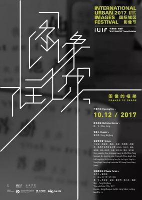 THE GRAMMAR OF BUILDING - GRAIN GOD NARRTIVE Ⅱ (group) @ARTLINKART, exhibition poster