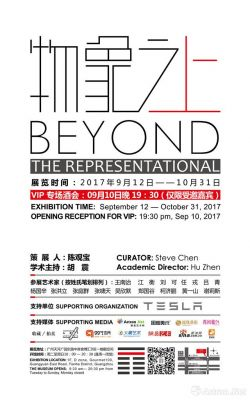 BEYOND THE REPRESENTATIONAL (group) @ARTLINKART, exhibition poster