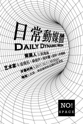 DAILY DYNAMIC MEDIA (group) @ARTLINKART, exhibition poster