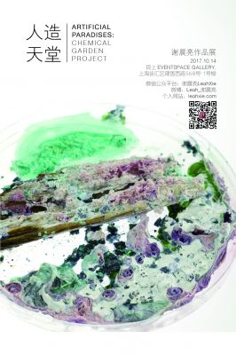 ARTIFICIAL PARADISES:CHEMICAL GARDEN PROJECT - XIE CHENLIANG SOLO EXHIBITION (solo) @ARTLINKART, exhibition poster