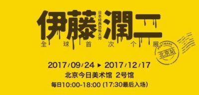 ITO JUNJI HORROR MANGA ART EXHIBITION (solo) @ARTLINKART, exhibition poster