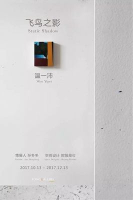 WEN YIPEI - STATIC SHADOW (solo) @ARTLINKART, exhibition poster