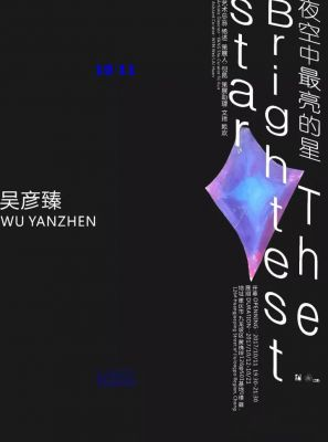 THE BRIGHTEST STAR - WU YANZHEN SOLP EXHIBITION (solo) @ARTLINKART, exhibition poster