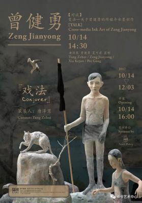 CONJURER - ZENG JIANYONG SOLO EXHIBITION (solo) @ARTLINKART, exhibition poster