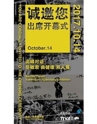 YUE MINJUN-QU JIANXIONG EXHIBITION (group) @ARTLINKART, exhibition poster