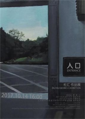 ENTRANCE - DU HUI WORKS EXHIBITION (solo) @ARTLINKART, exhibition poster