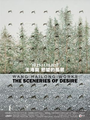 WANG HAILONG - THE SCENERIES OF DESIRE (solo) @ARTLINKART, exhibition poster