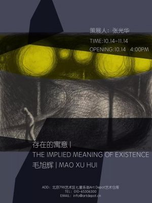 MAO XUHUI - THE IMPLIED MEANING OF EXISTENCE (solo) @ARTLINKART, exhibition poster