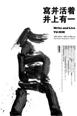 WRITE AND LIVE - YU-ICHI (solo) @ARTLINKART, exhibition poster
