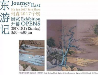 JOURNEY EAST - HE SEN SOLO SHOU (solo) @ARTLINKART, exhibition poster