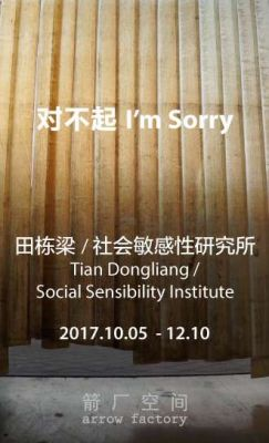 I'M SORRY (solo) @ARTLINKART, exhibition poster