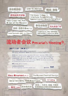 PRECARIAT'S MEETING (group) @ARTLINKART, exhibition poster
