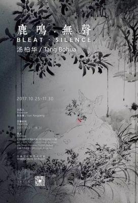 BLEAT · SILENCE - TANG BOHUA (solo) @ARTLINKART, exhibition poster