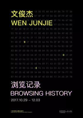 WEN JUNJIE - BROWSING HISTORY (solo) @ARTLINKART, exhibition poster