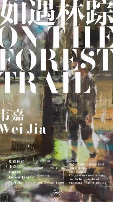 WEI JIA - ON THE FOREST TRAIL (solo) @ARTLINKART, exhibition poster