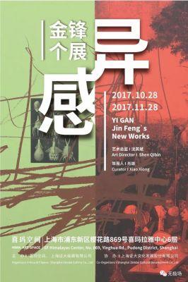 YI GAN - JIN FENG'S NEW WORKS (solo) @ARTLINKART, exhibition poster