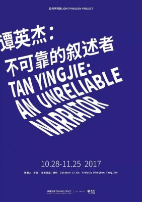 TAN YINGJIE - AN UNRELIABLE NARRATOR (solo) @ARTLINKART, exhibition poster