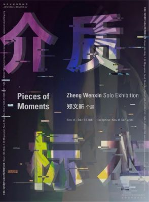 PIECES OF MOMENTS - ZHENG WENXIN SOLO EXHIBITION (solo) @ARTLINKART, exhibition poster