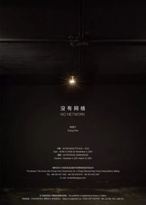 ZHANG PEILI - NO NETWORK (solo) @ARTLINKART, exhibition poster