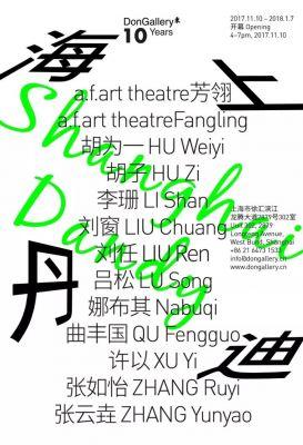 SHANGHAI DANDY (group) @ARTLINKART, exhibition poster