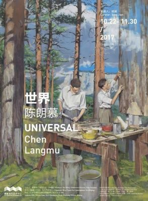 UNIVERSAL - CHEN LANGMU SOLO EXHIBITION (solo) @ARTLINKART, exhibition poster