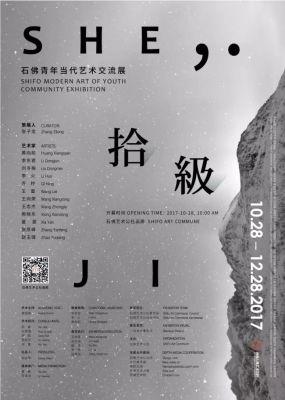 SHE JI - SHIFO MODERN ART OF YOUTH COMMUNITY EXHIBITION (group) @ARTLINKART, exhibition poster