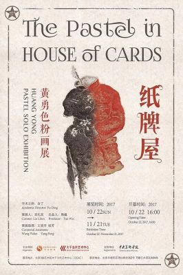 THE PASTEL IN HOUSE OF CARDS - HUANG YONG PASTEL SOLO EXHIBITION (solo) @ARTLINKART, exhibition poster