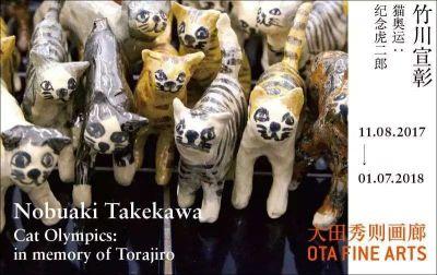 NOBUAKI TAKEKAWA - CAT OLYMPICS:IN MEMORY OF TORAJIRO (solo) @ARTLINKART, exhibition poster