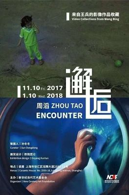 ENCOUNTER:ZHOU TAO - VIDEO COLLECTIONS FROM WANG BING (solo) @ARTLINKART, exhibition poster