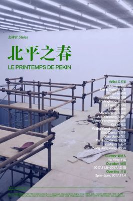 LE PRINTEMPS DE PEKIN (group) @ARTLINKART, exhibition poster