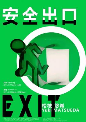 YUKI MATSUEDA - EXIT (solo) @ARTLINKART, exhibition poster