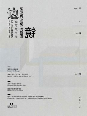 MIRRORING EDGES - LI KEZHENG SOLO EXHIBITION (solo) @ARTLINKART, exhibition poster