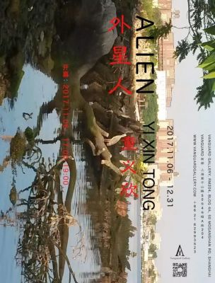 TONG XINYI - ALINE (solo) @ARTLINKART, exhibition poster