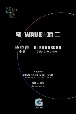 ANNEALING-WAVE - BI RONGRONG (solo) @ARTLINKART, exhibition poster