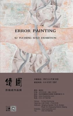 ERROR PAINTING - SU FUCHENG WORKS () @ARTLINKART, exhibition poster