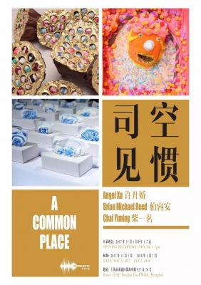 A COMMON PLACE (group) @ARTLINKART, exhibition poster