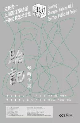 BIRTHMARK - QINGA'S SOLO EXHIBITION (solo) @ARTLINKART, exhibition poster