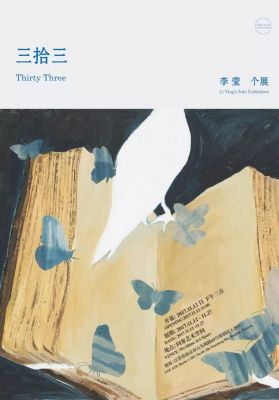 THIRTY THREE - LI YING'S SOLO EXHIBITION (solo) @ARTLINKART, exhibition poster
