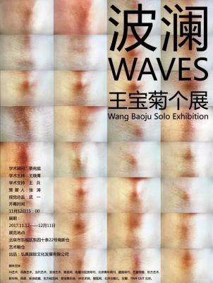 WAVES - WANG BAOJU SOLO EXHIBITION (solo) @ARTLINKART, exhibition poster