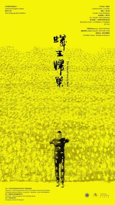CHEN ZHIGUANG - THE KING OF ANTS IS BACK (solo) @ARTLINKART, exhibition poster