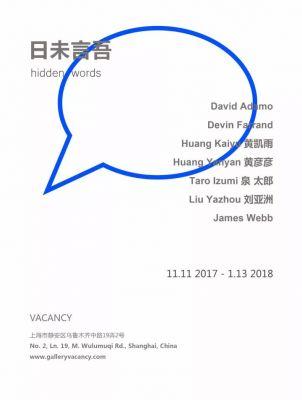 HIDDEN WORDS (group) @ARTLINKART, exhibition poster