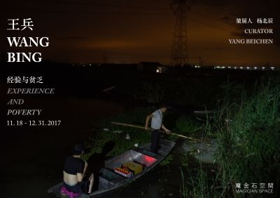 WANG BING - EXPERIENCE AND POVERTY (solo) @ARTLINKART, exhibition poster