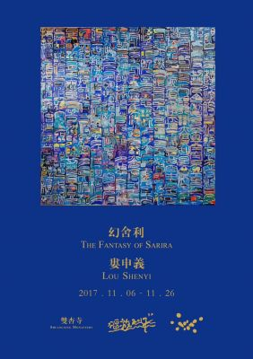 LOU SHENYI - THE FANTASY OF SARIRA (solo) @ARTLINKART, exhibition poster