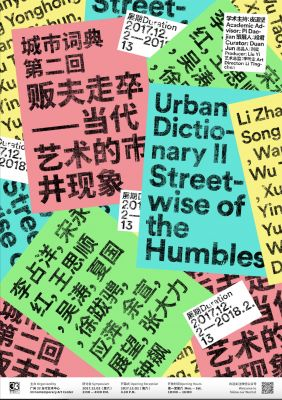 URBAN DICTIONARY II - STREETWISE OF THE HUMBLES (group) @ARTLINKART, exhibition poster