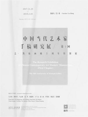 THE RESEARCH EXHIBITION OF CHINESE CONTEMPORARY ART MASTERS' MANUSCRIPTS. (FIRST CHAPTER) - THE 10TH ANNIVERSARY OF TRIUMPH GALLERY (group) @ARTLINKART, exhibition poster