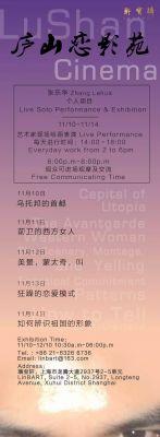 LU SHAN CINEMA - ZHANG LEHUA LIVE SOLO PERFORMANCE & EXHIBITION (solo) @ARTLINKART, exhibition poster